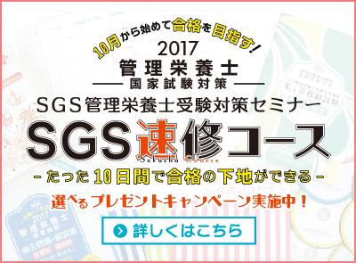 SGS管理栄養士受験対策_速修コース