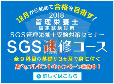 SGS速修コース