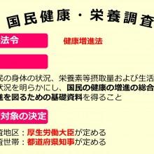国民健康・栄養調査_20141217