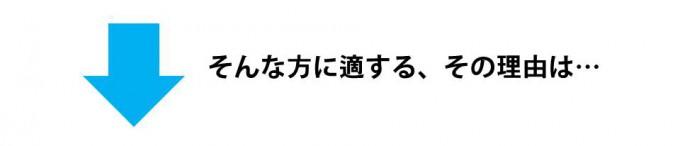 矢印_2015_15051