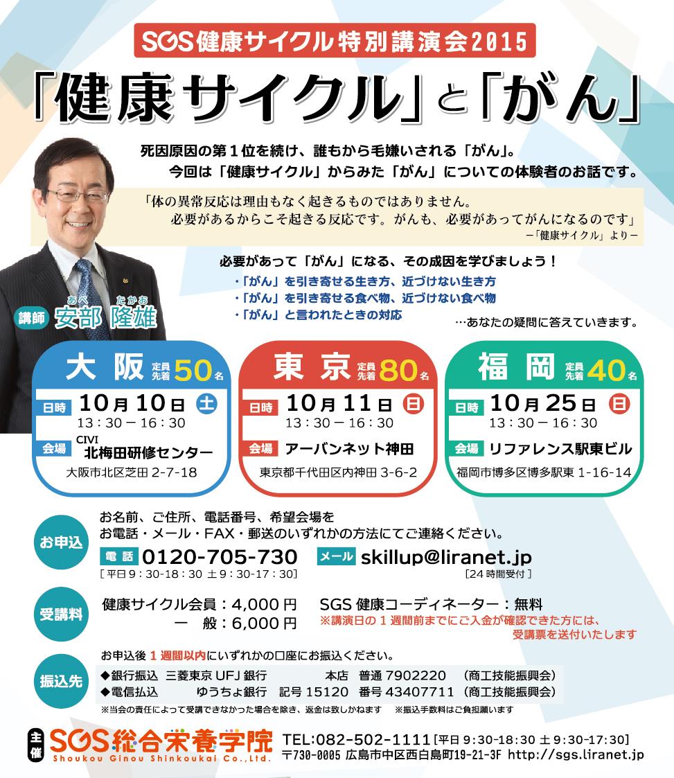 2015【10月】特別講演会_完成