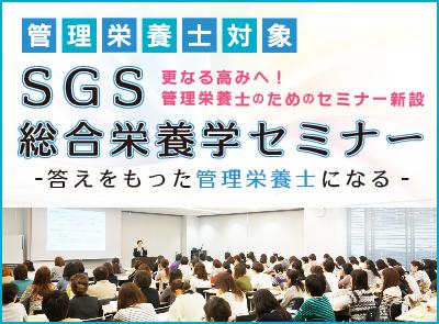SGS総合栄養学セミナー