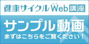 健康サイクルWeb講座 サンプル動画