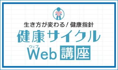 健康サイクルWeb講座