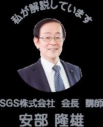 私が解説しています。SGS株式会社 会長 講師:安倍 隆雄