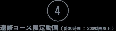 速修コース限定動画