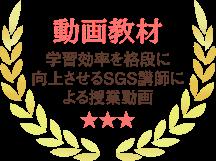 動画教材 学習効率を格段に向上させるSGS講師による授業動画