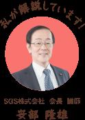 私が解説しています! SGS株式会社 会長 講師 安部 隆雄