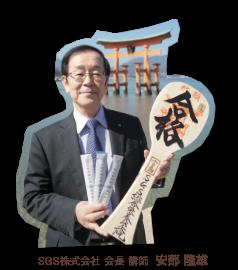 SGS株式会社 会長 講師 安部 隆雄