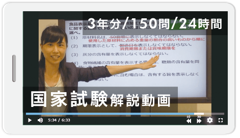 国家試験解説動画