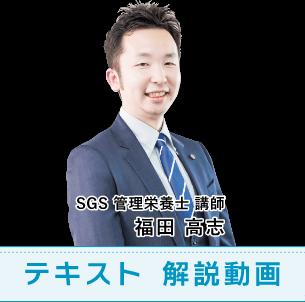 SGS管理栄養士 講師 福田 高志