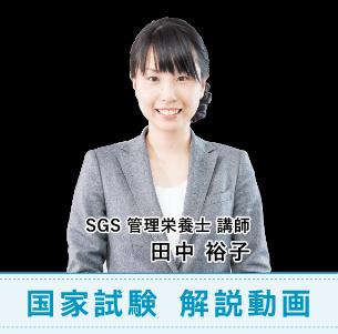 SGS管理栄養士 講師 田中 裕子
