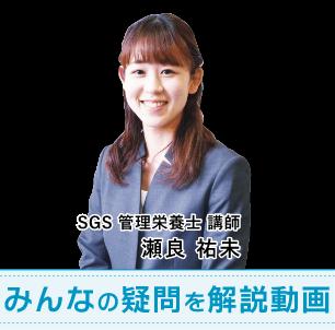 SGS管理栄養士 講師 瀬良 祐未