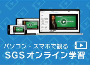SGSオンライン学習