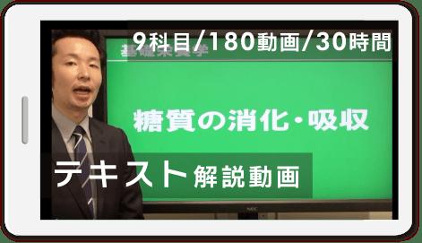 テキスト解説動画