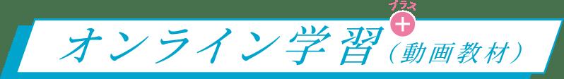 オンライン学習(動画教材)