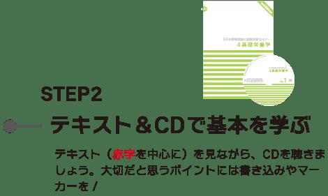 ステップ2 テキスト&CDで基本を学ぶ