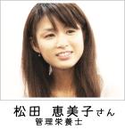 松田 恵美子さま