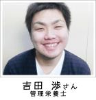 吉田 さま
