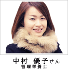 中村 優子さま