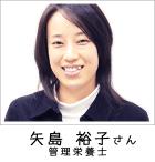 矢島 裕子さま
