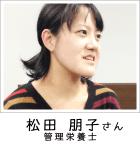 松田 明子さま