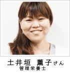 土井垣 薫子さま