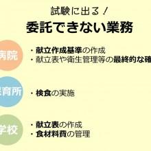 委託_151202