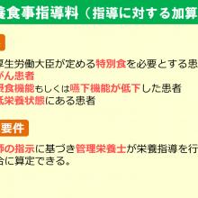 栄養食事指導料_01_160712