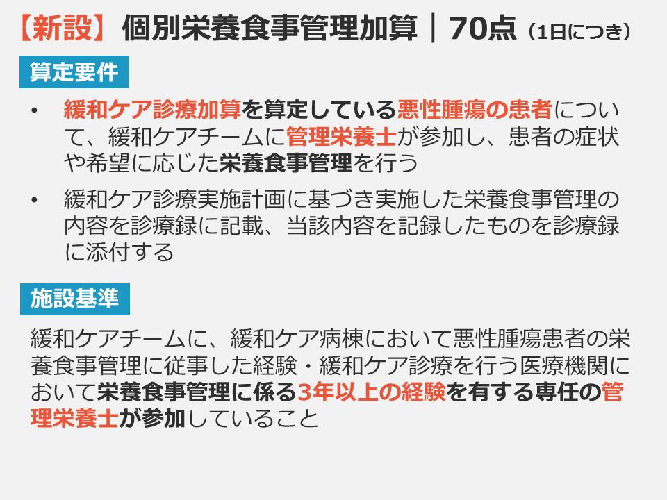 加算 診療 緩和 ケア 基本診療料の届出一覧/北海道厚生局